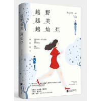 越野越美越灿烂 美文日赏,魅丽文化 江苏凤凰文艺出版社