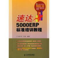 【包邮】速达5000ERP标准培训教程 龚中华,何亮著 人民邮电出版社 9787115190345