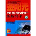 我是微波炉维修能手 王新华 江苏科学技术出版社 9787534569319