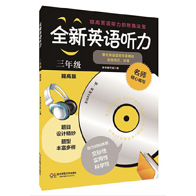 全新英语听力·三年级(提高版) (套题更多,材料更新,质量更高,训练听力的制胜法宝)