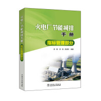 火电厂节能减排手册 指标管理部分