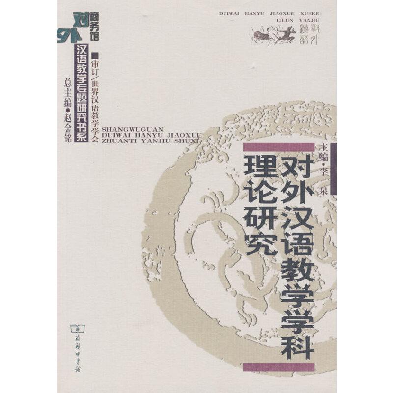 对外汉语教学学科理论研究