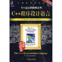 【二手书8成新】C++程序设计语言(特别版 (美)Bjarne Srtoustrup 机械工业出版社