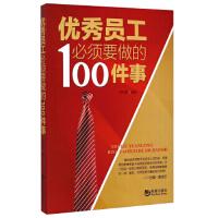 【正版二手书9成新左右】员工必须要做的100件事 李松敏 海潮出版社
