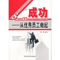 【正版二手书9成新左右】成功:从员工做起 张莉 天津科学技术出版社