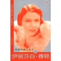 【旧书二手书八新正版】美容帝国三女王之伊丽莎白 雅顿 莎乐美 9787802140257 团结出版社