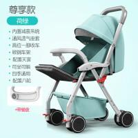 高景观婴儿推车可坐可躺折叠四轮婴儿车儿童宝宝车超轻便小手推车YW163 (尊享款)荷绿 碳钢车架 带餐盘