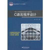 【正版二手书9成新左右】C语言程序设计 李俊 电子工业出版社