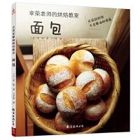 】幸荣老师的烘焙教室:面包 无添加烘焙 不含黄油和鸡蛋 烘焙书 烤箱食谱 西点烘焙书籍 面包制作书籍