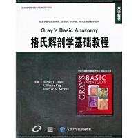 格氏解剖学基础教程(双语教材)(E)