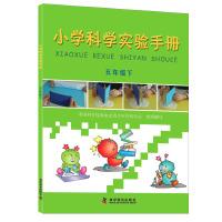 小学科学实验手册(五年级下)