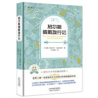 外国名著典藏书系 全译本 尼尔斯骑鹅旅行记(教育部语文新课标必读推荐丛书精装版)