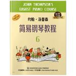 约翰・汤普森简易钢琴教程6 有声音乐系列图书