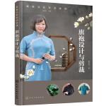 旗袍文化传承系列--旗袍设计与剪裁