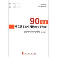 【正版二手书9成新左右】90年来马克思主义中国化的历史经验 周为民 中共中央党校出版社
