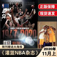 【 现货速发】赠科比奥尼尔双人海报 NBA灌篮杂志2020年11月上第17期 74年总决赛风云 当代体育篮球体育竞技类杂