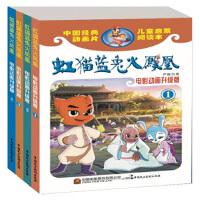 正版现货 虹猫蓝兔火凤凰(电影动画升级版)(套装共4册)