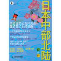 【旧书二手书9成新】日本中部北陆自由行 墨刻编辑部 9787115251169 人民邮电出版社