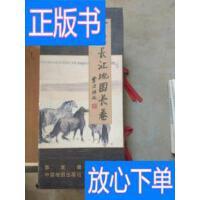 [二手旧书9成新]万里长江地图长卷(盒子损坏) /鲁家雄主编 中国