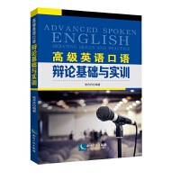 高级英语口语:辩论基础与实训