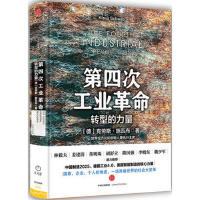 【二手书8成新】第四次工业革命 克劳斯・施瓦布(Klaus Schwab) 中信出版社