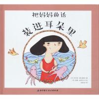 把妈妈的话装进耳朵里 北京科学技术出版社