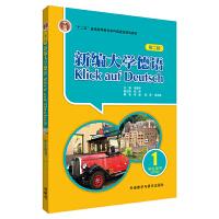 新编大学德语(第二版)(学生用书)(1)(附MP3光盘)――被广泛应用的德语基础教材,突出德语应用能力