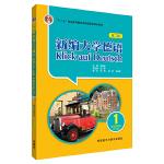 新编大学德语(第二版)(学生用书)(1)(附MP3光盘)——被广泛应用的德语基础教材,突出德语应用能力