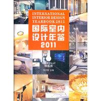 国际室内设计年鉴2011(1)―样板房