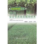 科学种菜致富丛书--韭菜安全优质高效栽培技术