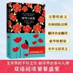 夜莺与玫瑰 软精装 珍藏版(买中文版送英文版)