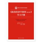 《政治经济学教程(第11版)》学习手册(新编21世纪经济学系列教材)