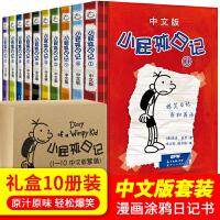小屁孩日记全套10册一年级中文版小学生阅读二三四五六 年级课外书爆笑校园漫画儿童书籍故事书6-12岁畅销书排行榜少儿读