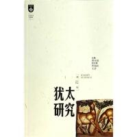 【RZ】犹太研究(第12辑) 傅有德,黄福武,王彦 山东大学出版社 9787560749747