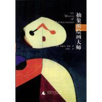 【二手书8成新】抽象派绘画大师 [法]米歇尔.瑟福 广西师范大学出版社