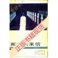 【二手旧书9成新】死者的来信_(日)高木彬光等著;赵博源译