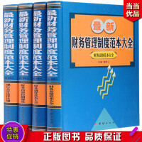 *财务管理制度范本大全 16开精装全4册 会计管理制度 财会管理表格 财会内部控制 现行会计法律法规 企业财务管理制度