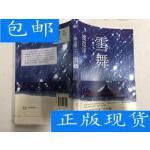 [二手旧书8成新]雪舞 /[日]渡边淳一 著;周浩、汪燕 译 浙江文