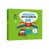 趣多多科普爱问馆:自然,王江峰,译林出版社【新书店 正版书】
