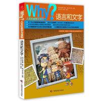 Why?人文科普读本3:语言和文字