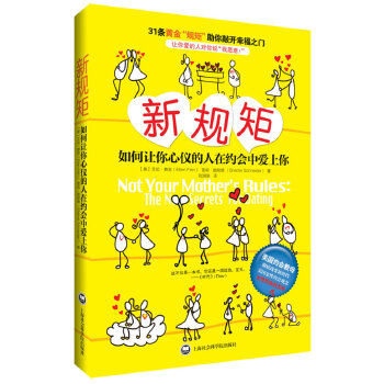 新规矩(pdf+txt+epub+azw3+mobi电子书在线阅读下载)