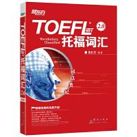 【官方直营】词以类记:TOEFL iBT词汇 托福词汇备考 托福核心词汇高频词汇 词汇分类记忆 张红岩 书籍