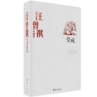 汪曾祺精选集《受戒》