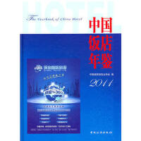 【正版二手书9成新左右】中国饭店年鉴2011 中国旅游饭店业协会 中国旅游出版社
