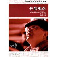 【正版二手书9成新左右】开彦观点 开彦,潘晓棠 中国建筑工业出版社