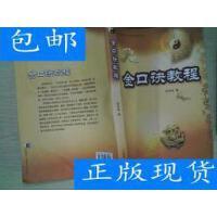 [二手旧书9成新]金口诀教程 /徐丙昕 著 中国商业出版社