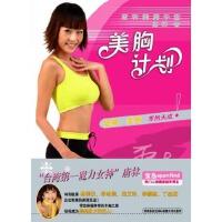 美胸计划,唐林,上海文化,9787806466841【新书店 正版书】