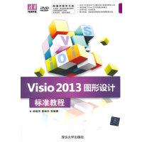 Visio 2013图形设计 标准教程(配光盘)(清华电脑学堂)