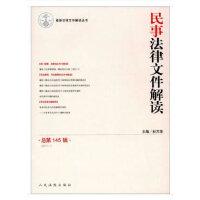 民事法律文件解�x(�第145�)(2017.1)