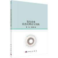 发行企业信息化理论与实践